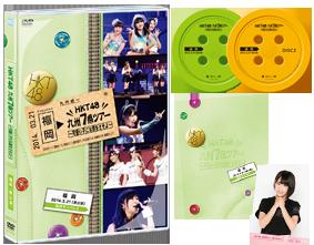 HKT48 九州7県ツアー~可愛い子には旅をさせよ~福岡[昼公演]DVD単品
