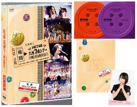 HKT48 九州7県ツアー~可愛い子には旅をさせよ~福岡[夜公演]DVD単品
