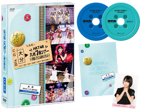 HKT48 九州7県ツアー~可愛い子には旅をさせよ~大分[夜公演]DVD単品