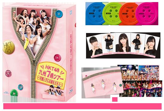 HKT48 九州7県ツアー~可愛い子には旅をさせよ~スペシャル Blu-ray BOX