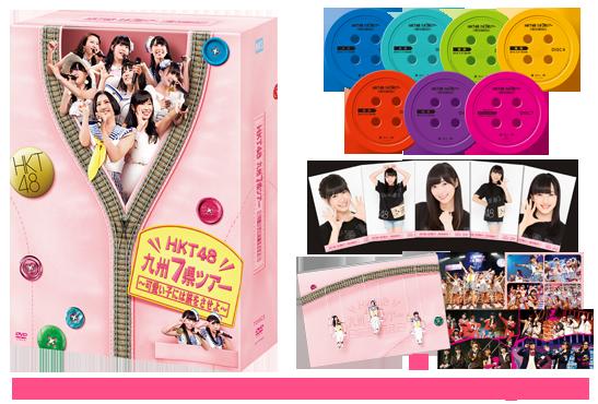 HKT48 九州7県ツアー~可愛い子には旅をさせよ~スペシャル DVD BOX