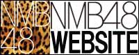 NMB48公式サイトはこちら