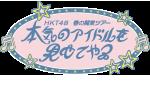 HKT48春の関東ツアー2017 ~本気のアイドルを見せてやる~