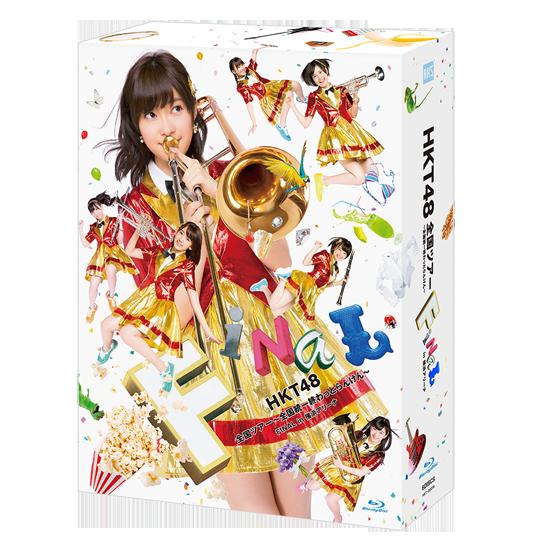 HKT48全国ツアー~全国統一終わっとらんけん~ FINAL in 横浜アリーナスペシャルBlu-ray BOX
