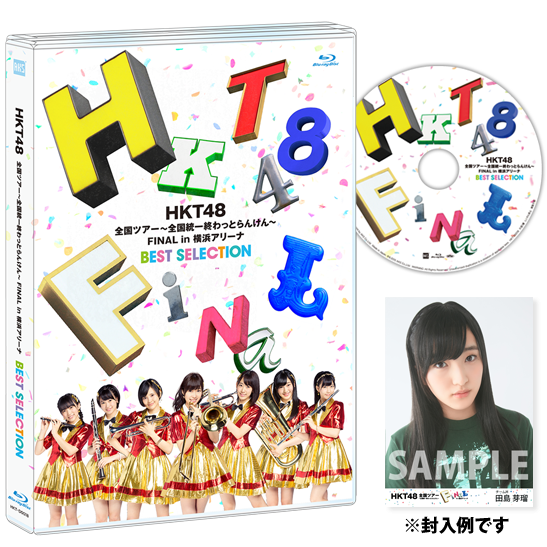 【BD】HKT48全国ツアー~全国統一終わっとらんけん~ FINAL in 横浜アリーナBEST SELECTION Blu-ray