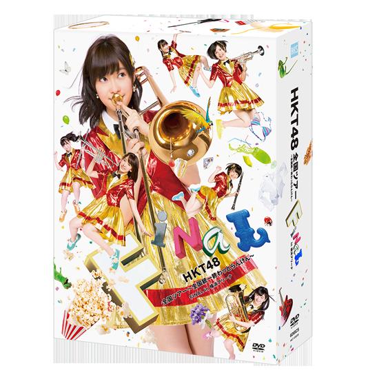 HKT48全国ツアー~全国統一終わっとらんけん~ FINAL in 横浜アリーナスペシャルDVD BOX