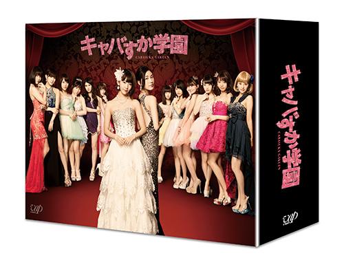 キャバすか学園Blu-ray BOX
