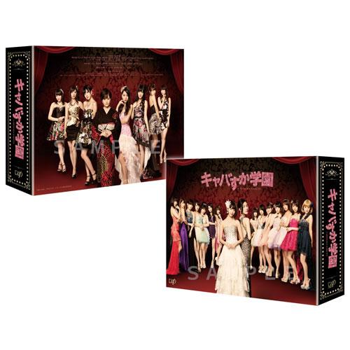 キャバすか学園DVD BOX