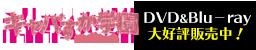 キャバすか学園 DVD&Blu-ray BOX