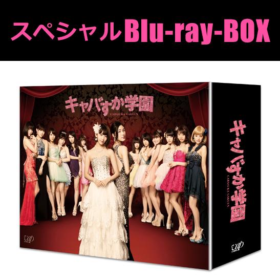 キャバすか学園スペシャルBlu-ray BOX