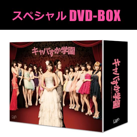 キャバすか学園スペシャルDVD BOX