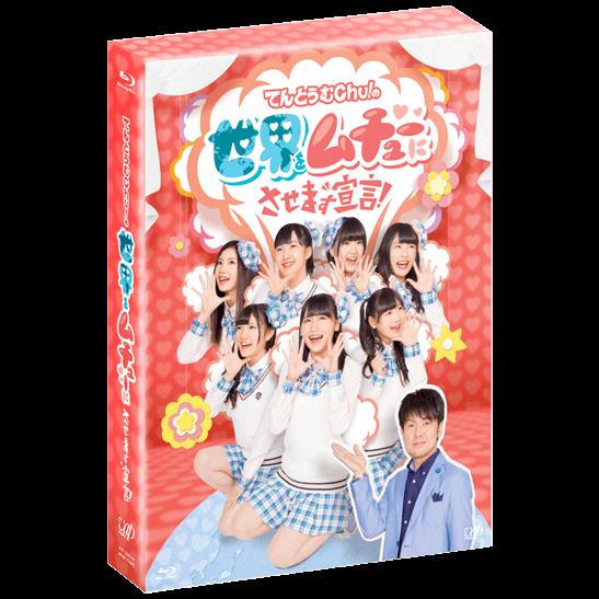 てんとうむChu!の世界をムチューにさせます宣言!Blu-ray BOX