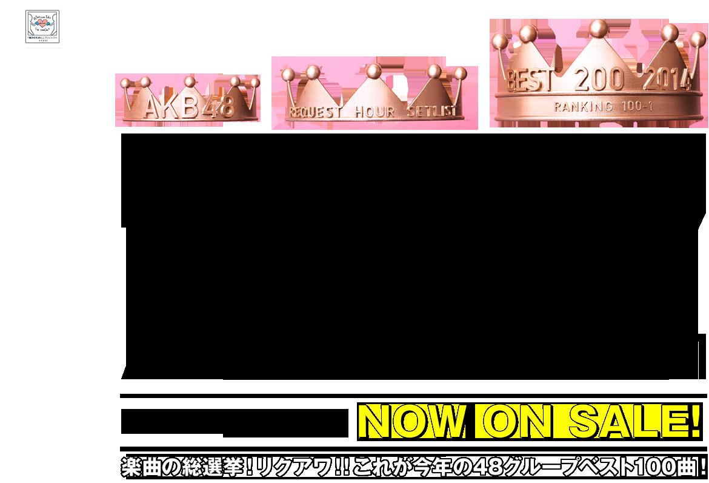 AKB48 リクエストアワーセットリストベスト200 2014 (100 ~ 1 ver.)2014年9月17日(水)発売!