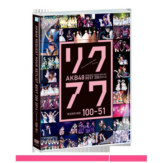 AKB48 リクエストアワーセットリストベスト200 2014 (100 ~ 1 ver.) DVD単品 100位~51位