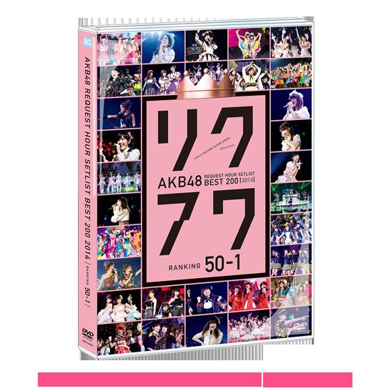 AKB48 リクエストアワーセットリストベスト200 2014 (100 ~ 1 ver.) DVD単品 50位~1位