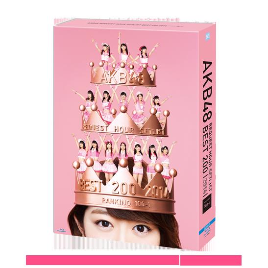 AKB48 リクエストアワーセットリストベスト200 2014 (100 ~ 1 ver.)スペシャル Blu-ray BOX