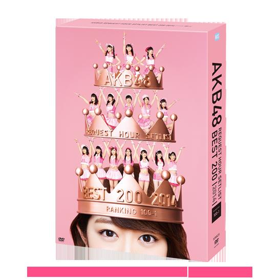 AKB48 リクエストアワーセットリストベスト200 2014 (100 ~ 1 ver.)スペシャル DVD BOX