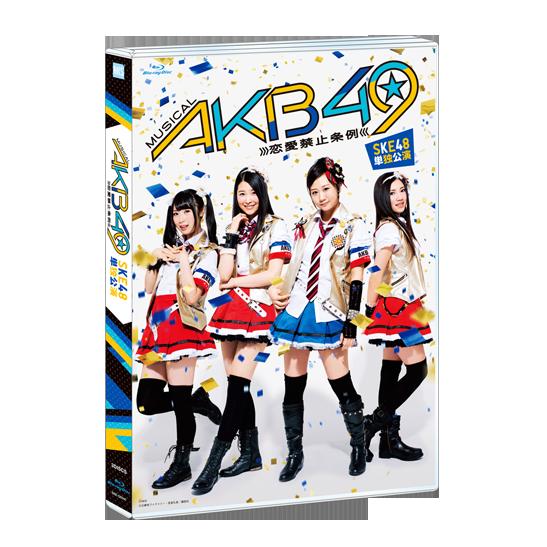 ミュージカル『AKB49~恋愛禁止条例~』SKE48単独公演 Blu-ray