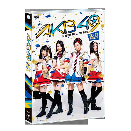 ミュージカル『AKB49~恋愛禁止条例~』SKE48単独公演 DVD