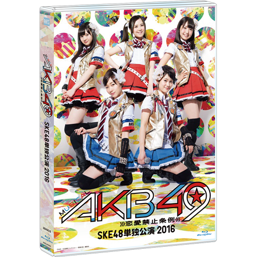 ミュージカル『AKB49~恋愛禁止条例~』SKE48単独公演 2016 Blu-ray