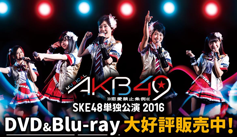 あの人気コミックがミュージカルに!AKB48の楽曲満載で贈る『AKBミュージカル』が復活!ミュージカル『AKB49~恋愛禁止条例~』SKE48単独公演が待望のDVD&Blu-ray化!!