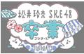 松井玲奈 SKE48卒業コンサートin豊田スタジアム~2588DAYS~ DVD&Blu-ray