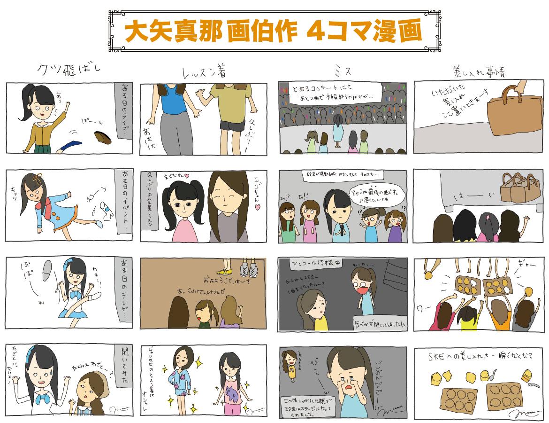 大矢真那 画伯作 4コマ漫画