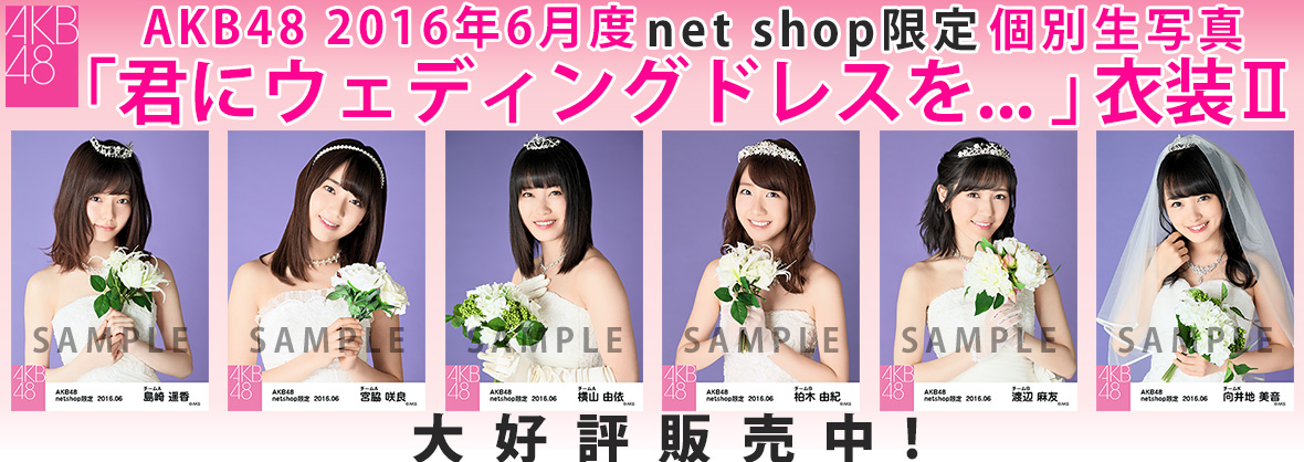AKB48 2016年6月度 net shop限定個別生写真 「君にウェディングドレスを 」衣装II 5枚セット 渡辺麻友