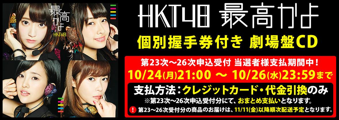 【博多の】HKT48★1235【本スレ】©2ch.netYouTube動画>3本 ->画像>151枚