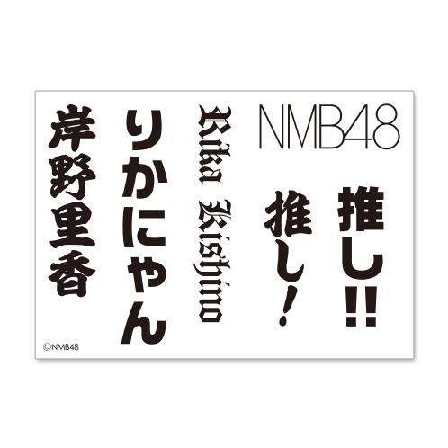 NMB48 ボディシール 岸野里香