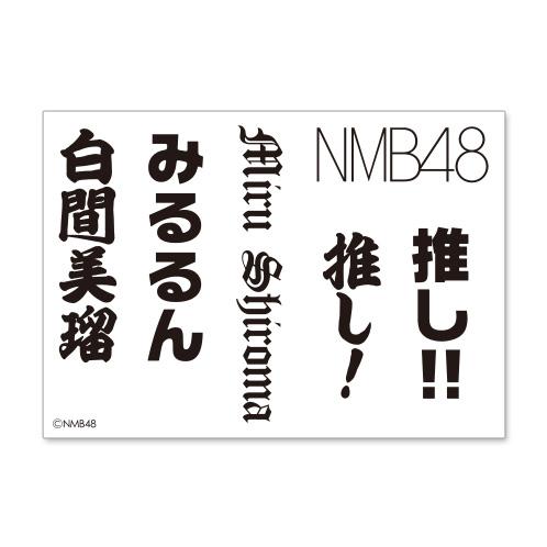 NMB48 ボディシール 白間美瑠
