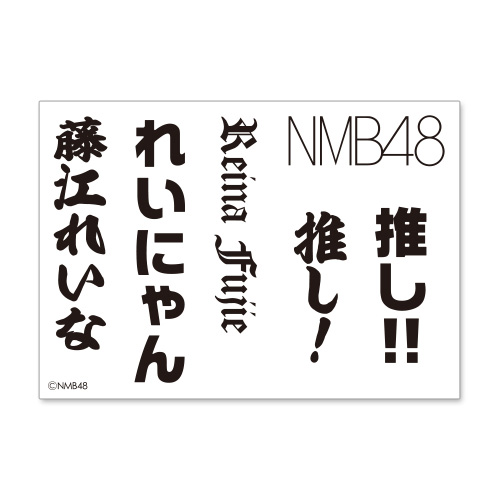 NMB48 ボディシール 藤江れいな