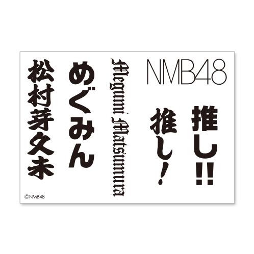 NMB48 ボディシール 松村芽久未