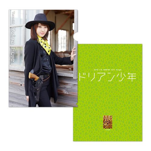 NMB48 「ドリアン少年」推しクリアファイル 藤江れいな