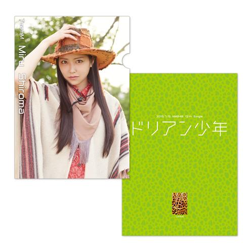 NMB48 「ドリアン少年」推しクリアファイル 白間美瑠