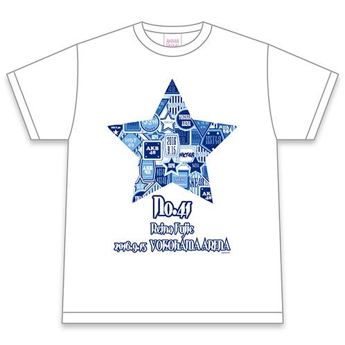 AKB48グループ同時開催コンサートin横浜~今年はランクインできました祝賀会~ 個別Tシャツ 藤江れいな