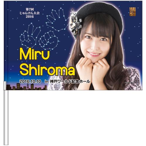 AKB48 第7回じゃんけん大会2016 推しフラッグ NMB48Ver. 白間美瑠