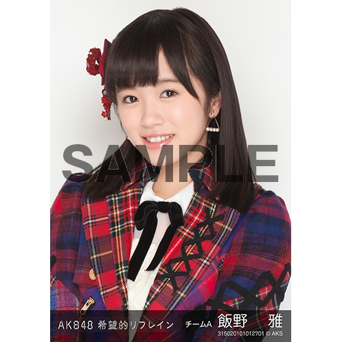 AKB48 個別生写真「希望的リフレイン」5枚セット 飯野雅