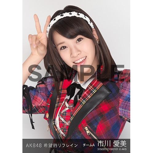 AKB48 個別生写真「希望的リフレイン」5枚セット 市川愛美