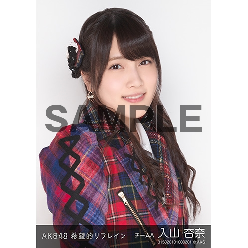 AKB48 個別生写真「希望的リフレイン」5枚セット 入山杏奈