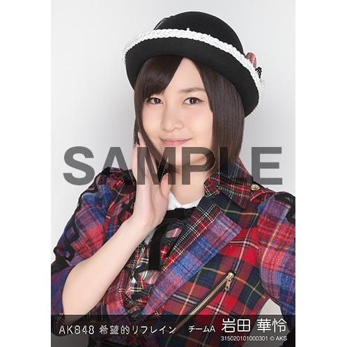 AKB48 個別生写真「希望的リフレイン」5枚セット 岩田華怜