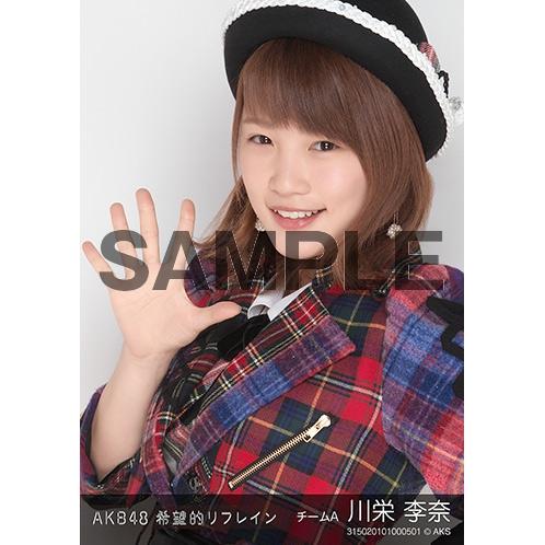 AKB48 個別生写真「希望的リフレイン」5枚セット 川栄李奈