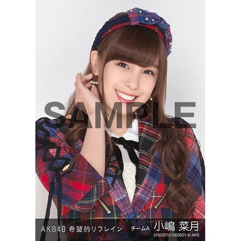 AKB48 個別生写真「希望的リフレイン」5枚セット 小嶋菜月