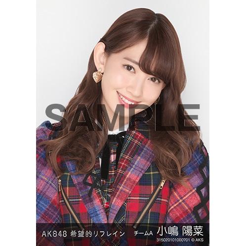 AKB48 個別生写真「希望的リフレイン」5枚セット 小嶋陽菜