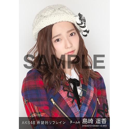 AKB48 個別生写真「希望的リフレイン」5枚セット 島崎遥香