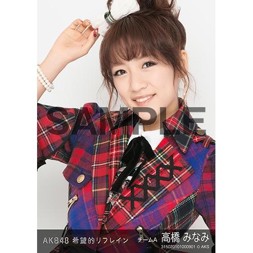 AKB48 個別生写真「希望的リフレイン」5枚セット 高橋みなみ