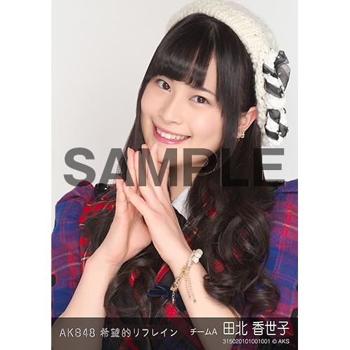 AKB48 個別生写真「希望的リフレイン」5枚セット 田北香世子