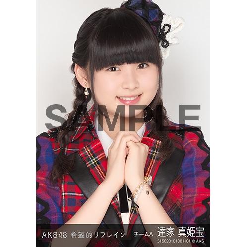 AKB48 個別生写真「希望的リフレイン」5枚セット 達家真姫宝