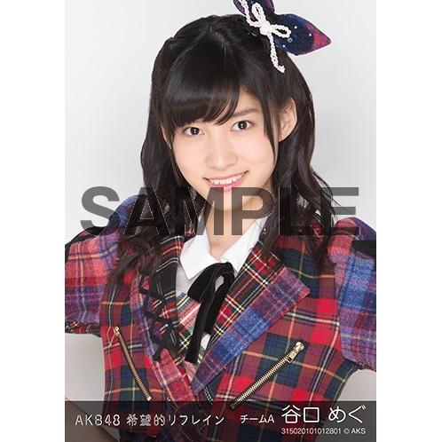 AKB48 個別生写真「希望的リフレイン」5枚セット 谷口めぐ