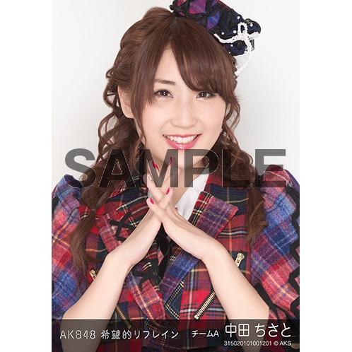 AKB48 個別生写真「希望的リフレイン」5枚セット 中田ちさと